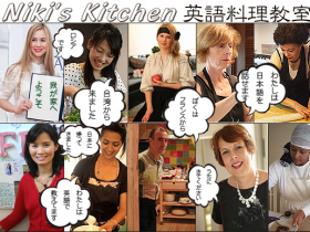 Niki s Kitchen 英語料理教室